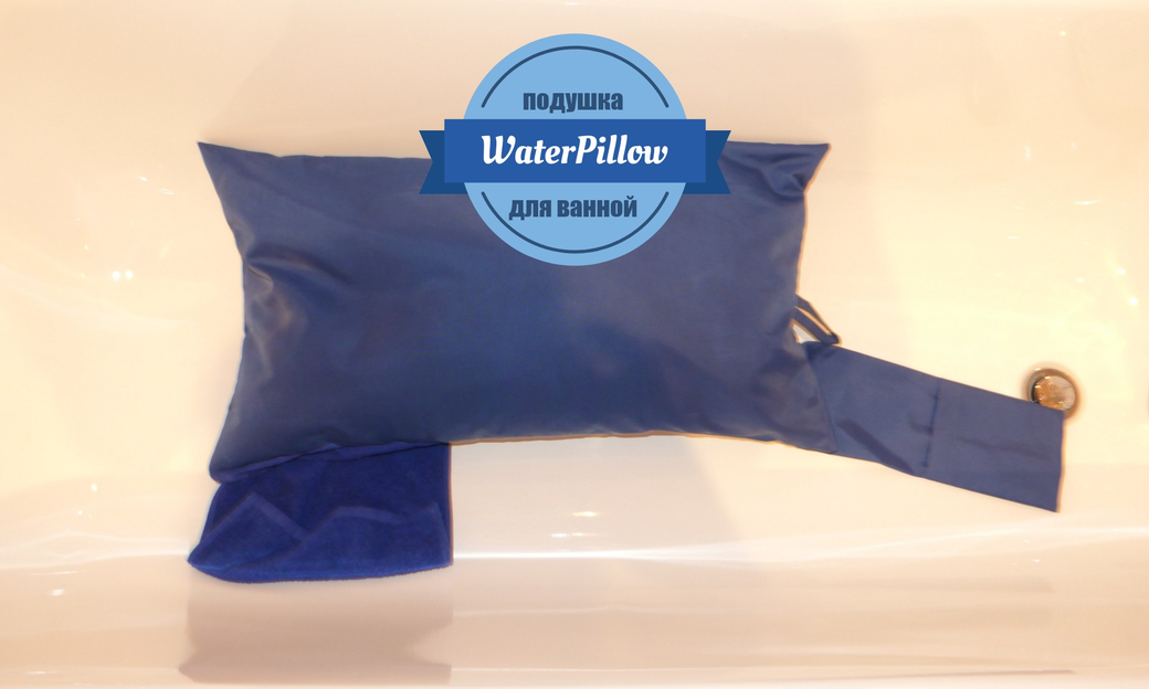 WaterPillow - подушка для ванной нового поколения