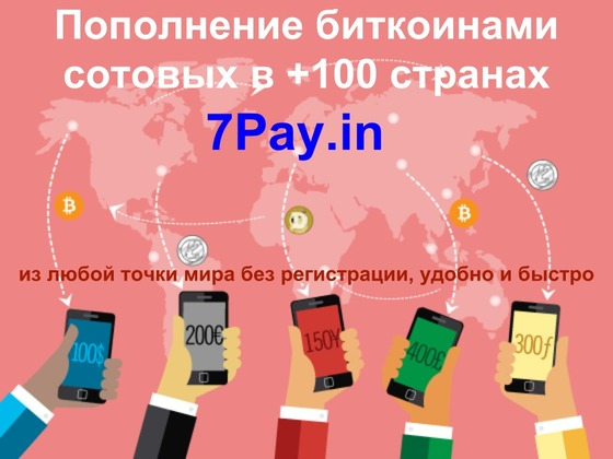 7Pay.in