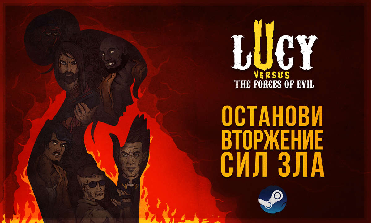 """Люси против сил зла / Lucy vs the forces of evil"""