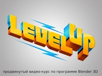 Видеокурс Blender Level Up