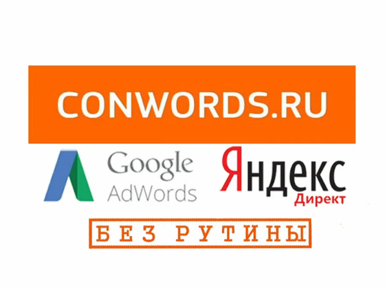 Conwords – Яндекс.Директ и Google Adwords без рутины!